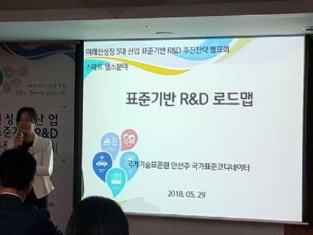 """韓의료-ICT 업계 """"개인정보 규제 개선·표준화"""" 한목소리"""