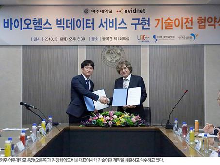 박래웅 교수, 바이오헬스 빅데이터 서비스 구현 기술이전 계약