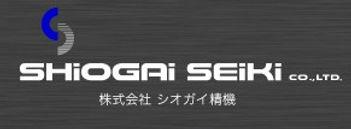 シオガイ 本社.jpg