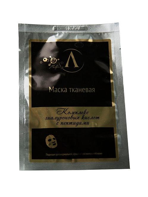 """Маска для лица """"Комплекс гиалуроновых кислот + пептиды"""" (ткань), 25 гр."""
