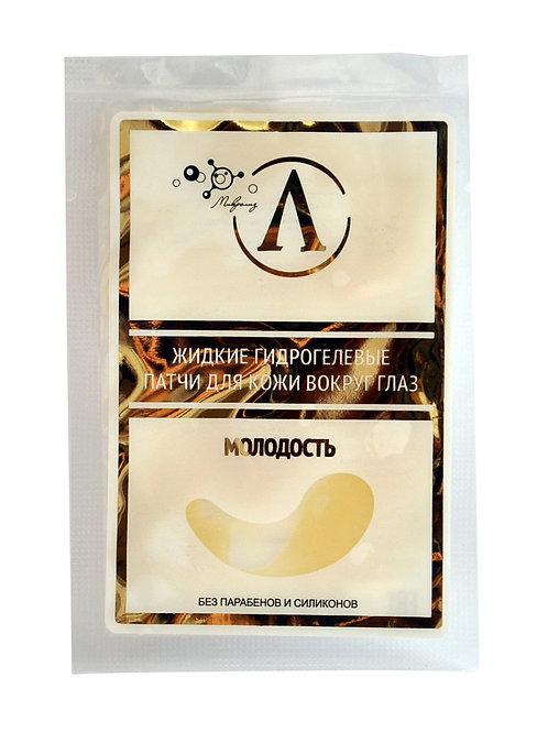 """Жидкие гидрогелевые патчи для кожи вокруг глаз """"Молодость"""", 10 гр."""