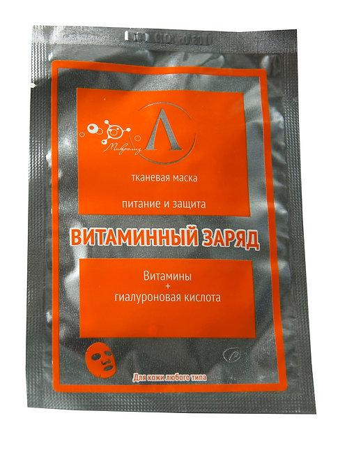 """Маска для лица """"Витаминный заряд"""" (ткань), 25 гр."""