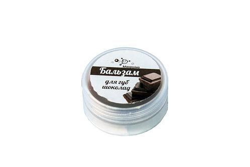 Бальзам для губ «Темный шоколад» (баночка), 5 мл