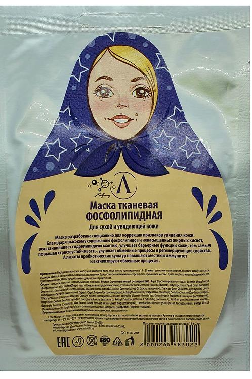 """Тканевая маска для лица """"Фосфолипидная"""", саше 18 гр."""