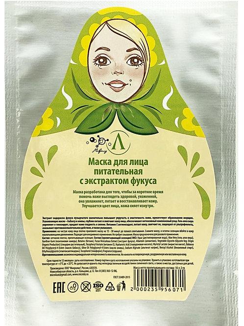 """Тканевая маска для лица """"Питательная с экстрактом фукуса"""", саше 18 гр."""