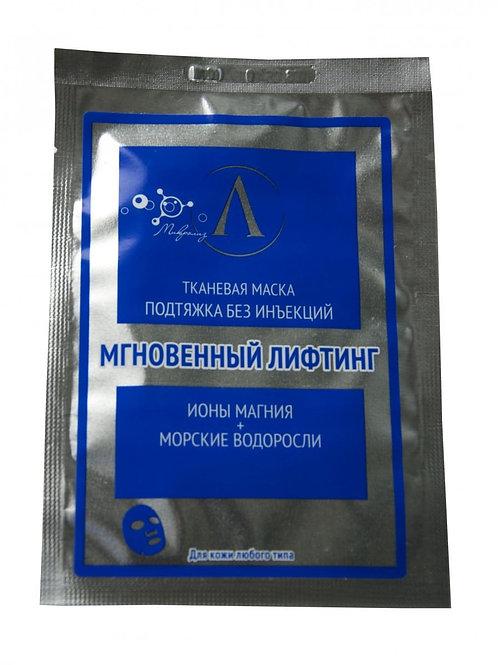"""Маска для лица """"Мгновенный лифтинг"""" (ткань), 25 гр"""