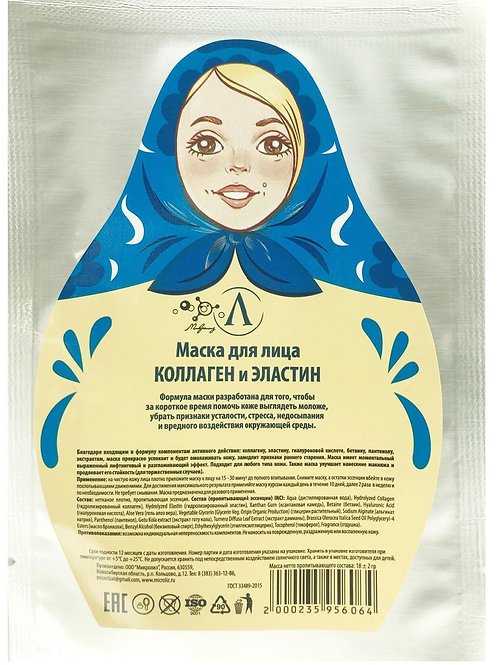 "Тканевая маска для лица ""Коллаген и эластин"", саше 18 гр."