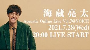 海蔵亮太 Acoustic Live Vol.7_VOICE-03.png