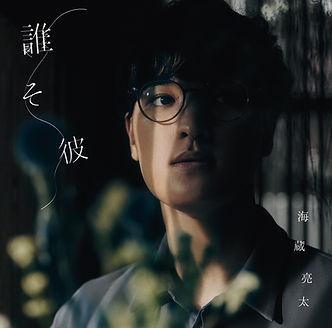 tasogare_cd+dvd_JK.jpg