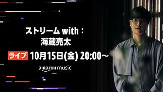 海蔵亮太 Online Live_tw.png