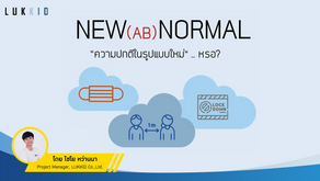 New (Ab)normal = ความปกติในรูปแบบใหม่(หรอ?)