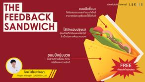 The Sandwich Feedback