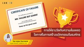 การให้รางวัลกับความล้มเหลว โอกาสในการสร้างนวัตกรรมในองค์กร