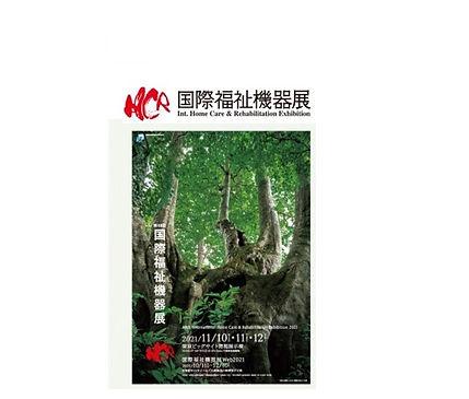 広告(HCR2021)-2-2.jpg