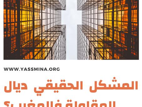 المشكل الحقيقي ديال المقاولة فالمغرب؟