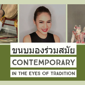 Contemporary in the Eyes of Tradition ขนบมองร่วมสมัย [Panel Discussion]