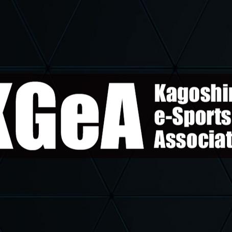 「鹿児島県eスポーツ協会」法人化のお知らせ