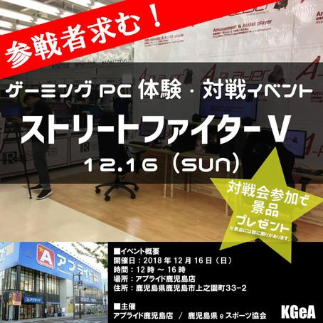 12月16日(日)『ストリートファイターⅤ』ゲーミングPC体験・対戦イベント開催