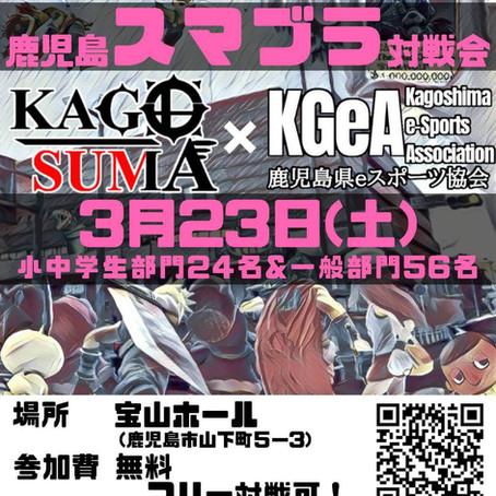 3月23日(土)『スマブラ大会鹿児スマSUN』開催
