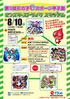 第1回 杉の子eスポーツ甲子園 ~モンスターストライク スタジアム~