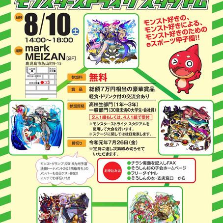 8月10日(土)第1回 杉の子eスポーツ甲子園 ~モンスターストライク スタジアム~
