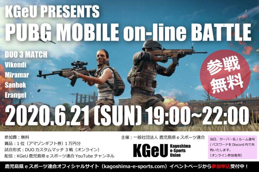 2020年6月21日(日)『KGeU PRESENTS PUBG MOBILE ONLINE BATTLE』開催