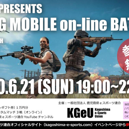 2020年6月21日(日)『KGeU PRESENTS PUBG MOBILE ONLINE BATTLE』開催!