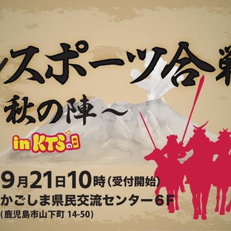 9月21日(土)『eスポーツ合戦〜秋の陣〜 in KTSの日』開催