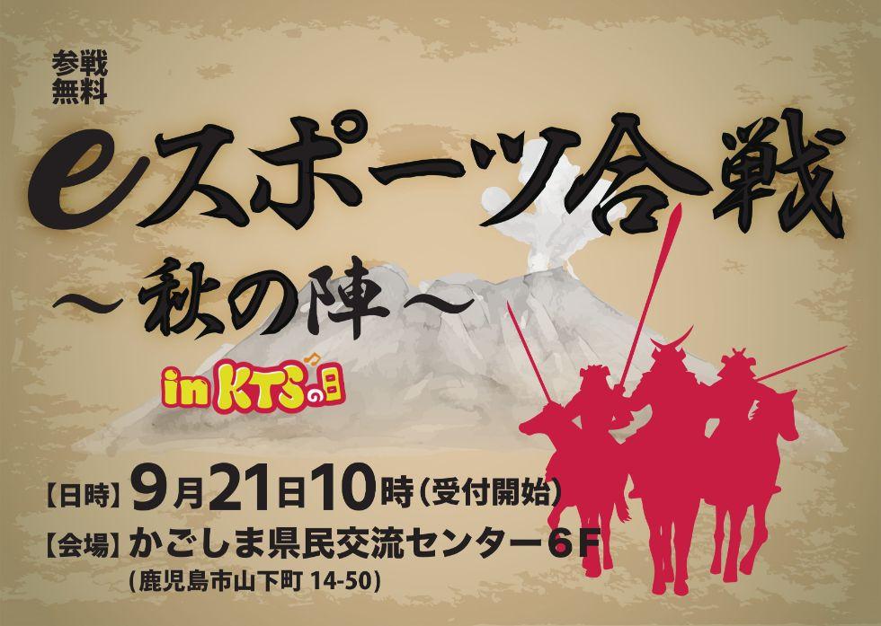 9月21日(土)『宮崎vs鹿児島eスポーツ合戦〜秋の陣〜』開催