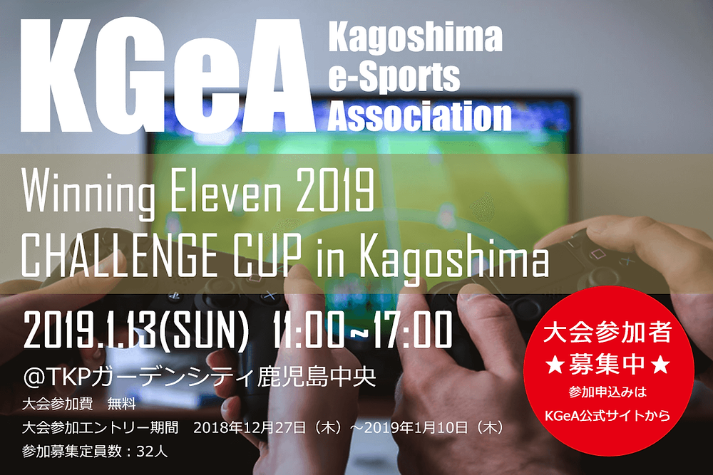 1月13日(日)「ウイニングイレブン2019 CHALLENGE CUP 鹿児島大会」開催!
