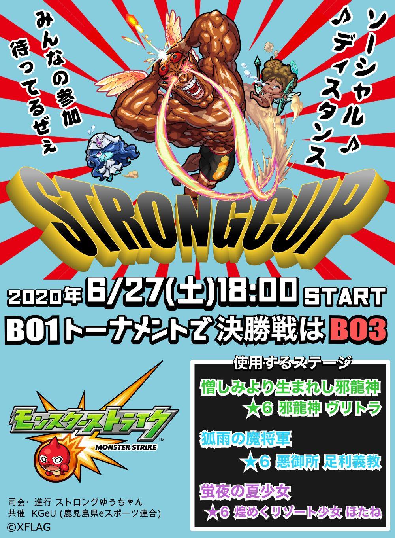 2020年6月27日(土)モンスト『STRONG CUP』開催!