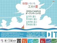 第一工業大学 オープンキャンパスeスポーツ体験(GTSPORT)