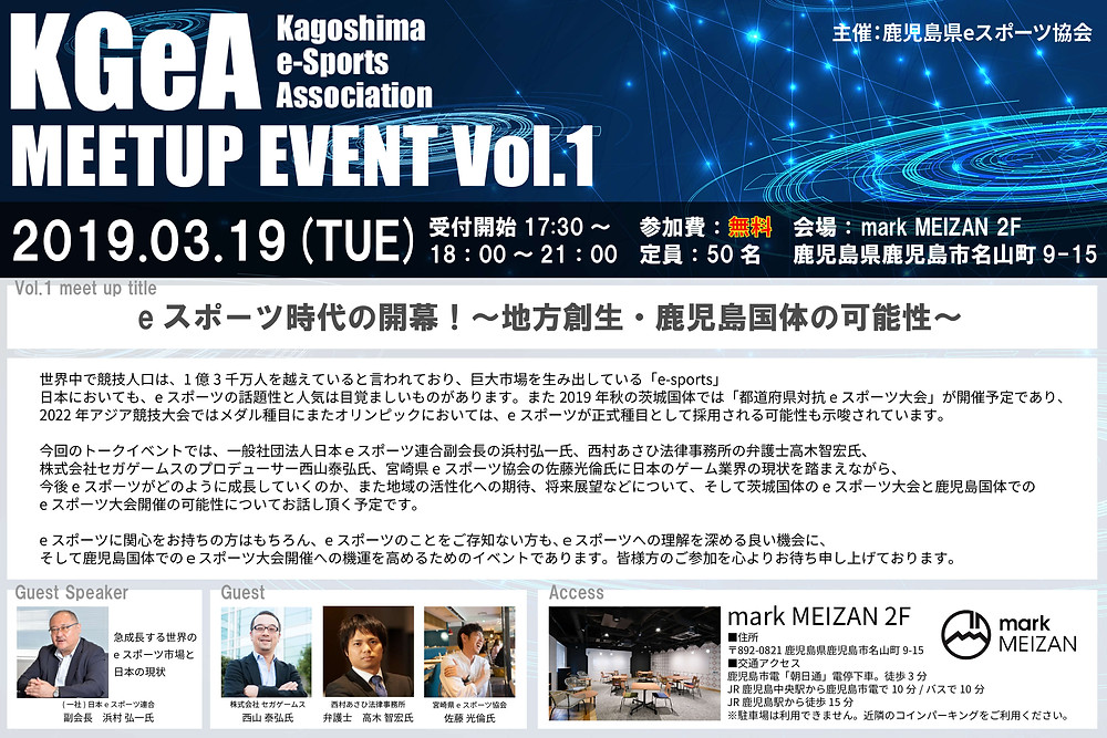 KGeA MEETUP EVENT Vol.1 主催:鹿児島県eスポーツ協会