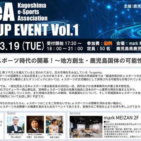 3月19日(火)『MEETUP EVENT Vol.1』開催