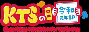 鹿児島放送(株)主催イベント「KTSの日(令和元年SP)」