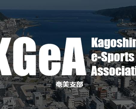 KGeA 奄美支部が設立されました!