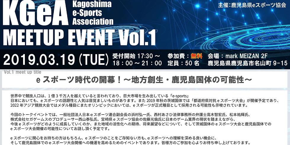 KGeA MEETUP EVENT Vol.1