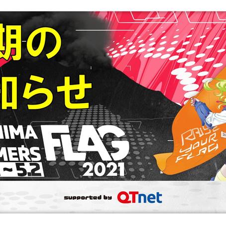 KAGOSHIMA GAMERS・FLAG 2021       2021年5月1日(土)2日(日)開催!