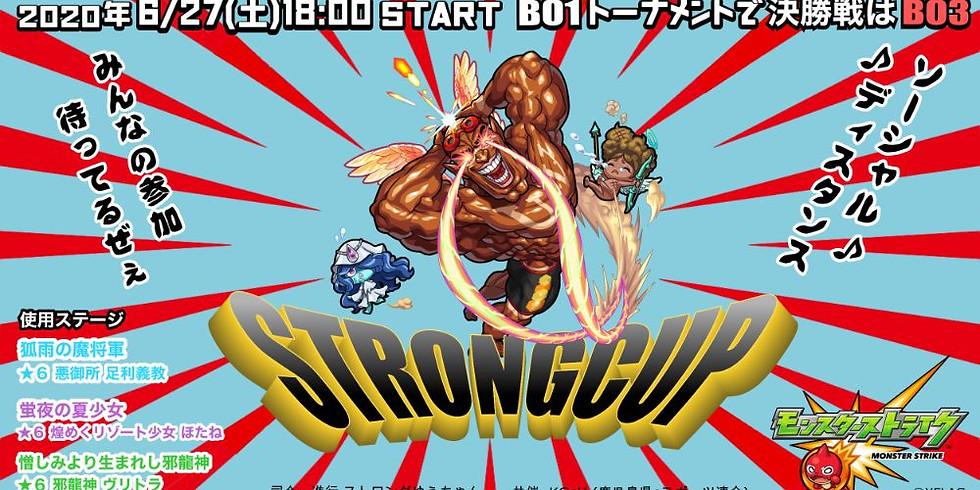 モンスト『STRONG CUP』
