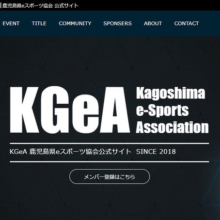 【祝】KGeA公式サイトOPEN!