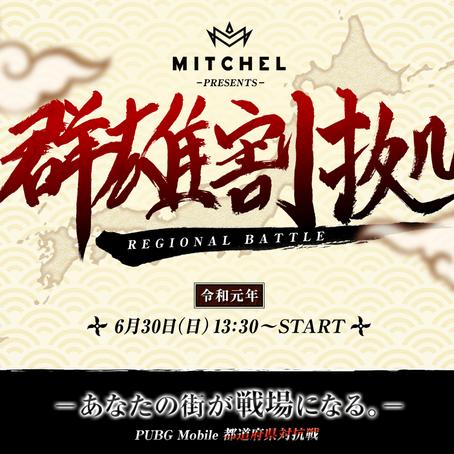 6月30日(日)『PUBG MOBILE REGIONAL BATTLE (地域対抗戦)』開催