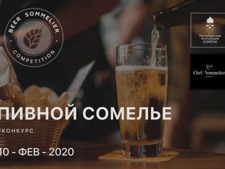 Конкурс Пивной Сомелье 2020