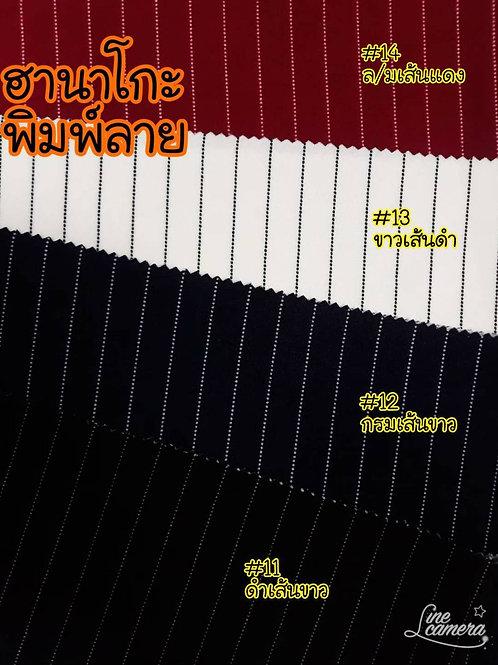 ผ้าฮานาโกะ พิมพ์ลาย#11, 12, 13, 14