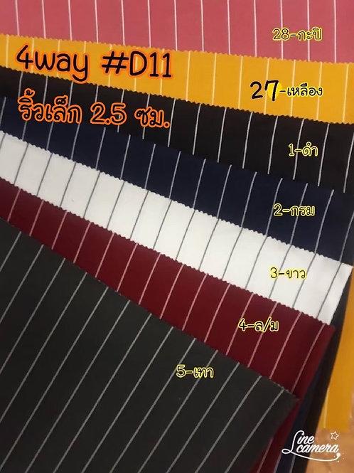 ผ้าโฟร์เวย์พิมพ์ลาย D11