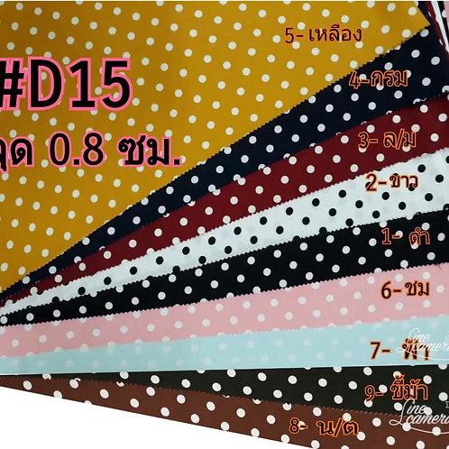 ผ้าโฟร์เวย์พิมพ์ลาย D15