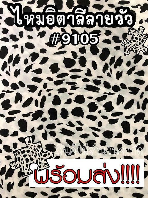 อิตาลีพิมพ์ลายวัว 9105