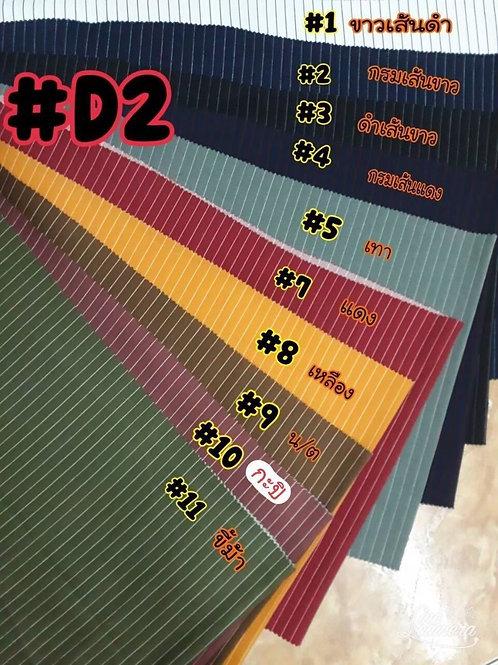 ผ้าโฟร์เวย์พิมพ์ลาย D2