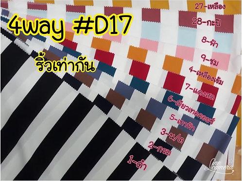 ผ้าโฟร์เวย์พิมพ์ลาย D17