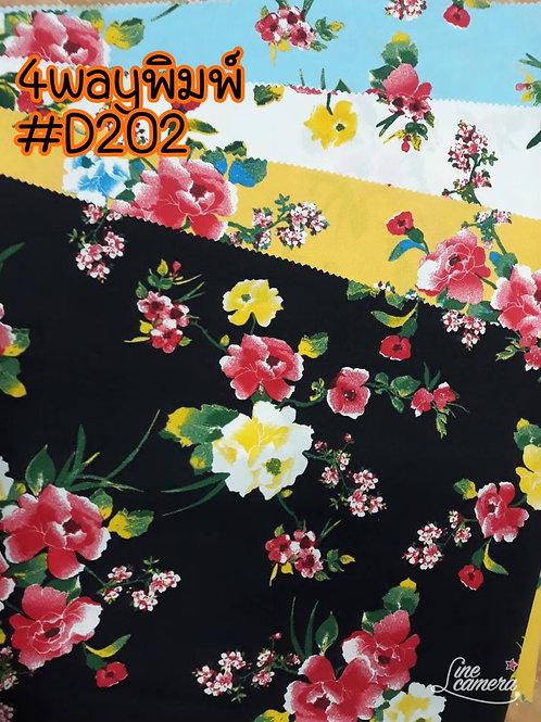 ผ้าโฟร์เวย์พิมพ์ลาย D202