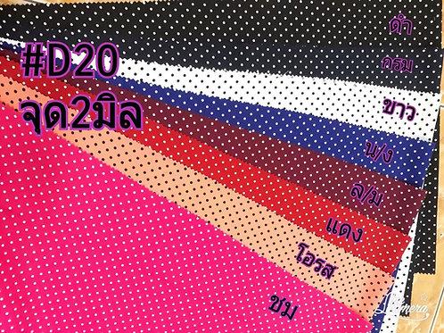 ผ้าโฟร์เวย์พิมพ์ลาย D20